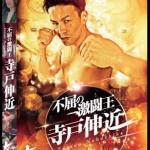 寺戸伸近 新作DVD11/20発売!