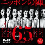 【K-1】3/4 -65kg日本代表トーナメントに寺崎直樹が出場