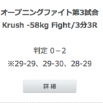 【Krush.62】山本直樹判定勝利