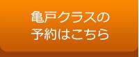 亀戸クラス