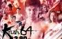 【Krush.64】3/20 Krush -55kgタイトルマッチに寺戸伸近が出場