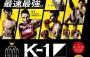 【K-1】2017年4月22日(土)K-1 WORLD GP 2017 JAPAN ~第2代スーパー・バンタム級王座決定トーナメント~結果