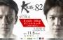 【Krush82】11.5(日)寺戸伸近の防衛戦が決まりました。